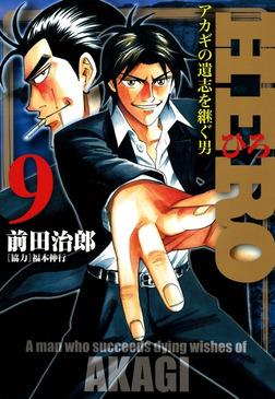 HERO アカギの遺志を継ぐ男 9-電子書籍