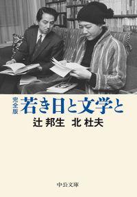 完全版 若き日と文学と(中公文庫)