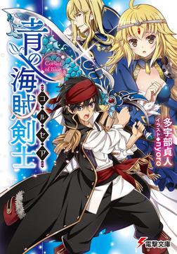 青の海賊剣士-電子書籍