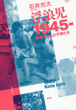 浮浪児1945-―戦争が生んだ子供たち―-電子書籍