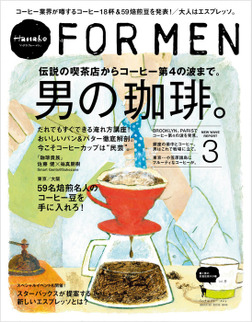 Hanako FOR MEN vol.9 男の珈琲。-電子書籍