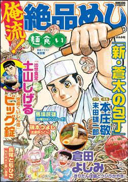 俺流!絶品めし麺食い Vol.4-電子書籍