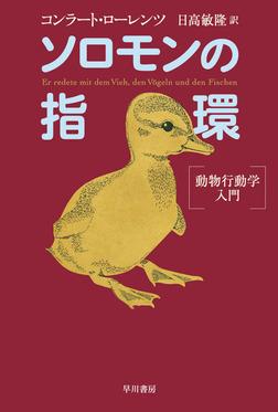 ソロモンの指環 動物行動学入門-電子書籍
