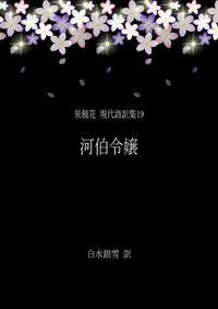 泉鏡花 現代語訳集19 河伯令嬢