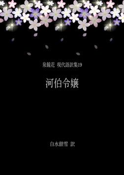 泉鏡花 現代語訳集19 河伯令嬢-電子書籍