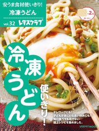 安うま食材使いきり!vol.32 冷凍うどん使いきり!