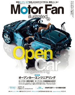 Motor Fan illustrated Vol.95-電子書籍