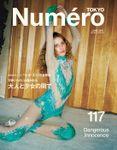 Numero TOKYO(ヌメロトウキョウ) 2018 年 06月号 [雑誌]