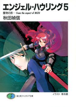 エンジェル・ハウリング5 獲物の旅-from the aspect of MIZU-電子書籍