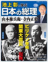 池上彰と学ぶ日本の総理 第19号 山本権兵衛/寺内正毅