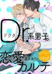 Dr.系男子の恋愛カルテ 分冊版(2)