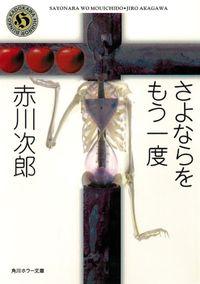 自選恐怖小説集
