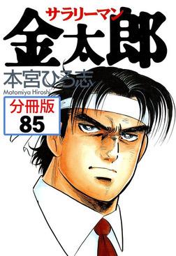 サラリーマン金太郎【分冊版】 85-電子書籍