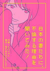 日本の妻たちに、不倫する理由を聞いてみた! 分冊版 : 2