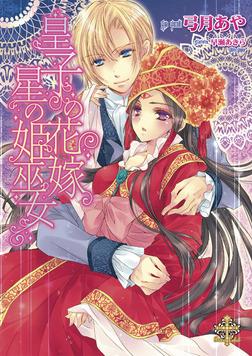 皇子の花嫁 星の姫巫女【イラスト付】-電子書籍