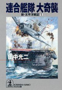 連合艦隊 大奇襲~新・太平洋戦記1~