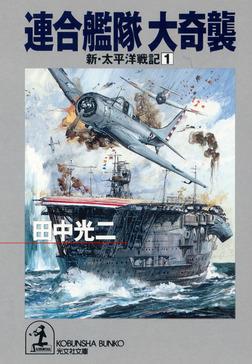 連合艦隊 大奇襲~新・太平洋戦記1~-電子書籍