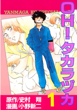 OH!タカラヅカ(1)-電子書籍