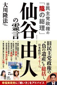 旧民主党政権の「陰の総理」 仙谷由人の霊言(幸福の科学出版)