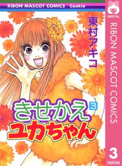きせかえユカちゃん 3-電子書籍
