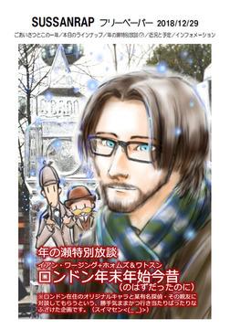 【期間限定】C95/SUSSANRAP冬コミペーパー電子版-電子書籍
