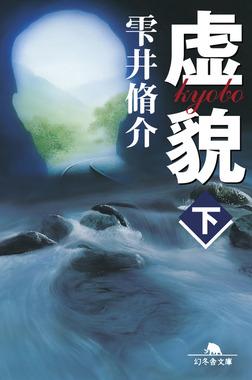 虚貌(下)-電子書籍