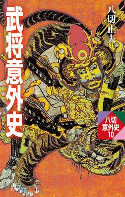 武将意外史-電子書籍