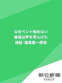 なぜベント始めない 首相は声を荒らげた 検証・福島第一原発