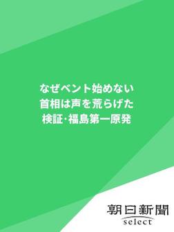 なぜベント始めない 首相は声を荒らげた 検証・福島第一原発-電子書籍
