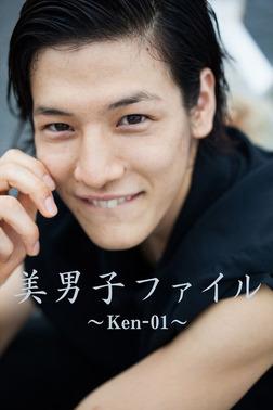 美男子ファイル~Ken-01~-電子書籍