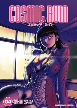 コズミックルイン第4巻-電子書籍