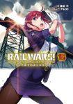 RAIL WARS! 15 日本國有鉄道公安隊