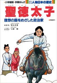 学習まんが 少年少女 人物日本の歴史 聖徳太子