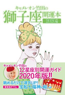 キャメレオン竹田の開運本 2020年版 5 獅子座-電子書籍
