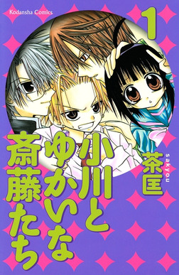 【29%OFF】小川とゆかいな斎藤たち【全9巻セット】-電子書籍
