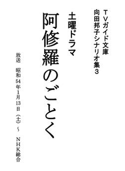 阿修羅のごとく-電子書籍