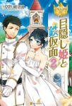 目隠し姫と鉄仮面2
