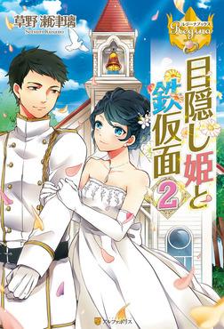 目隠し姫と鉄仮面2-電子書籍