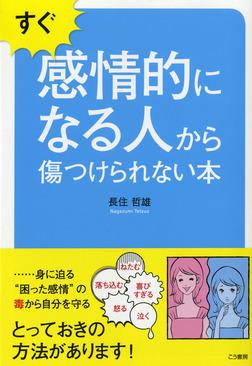 すぐ感情的になる人から傷つけられない本――― 身に迫る『困った感情』の毒から自分を守る-電子書籍