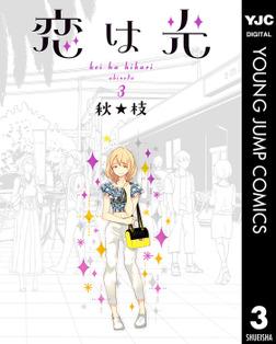 恋は光 3-電子書籍