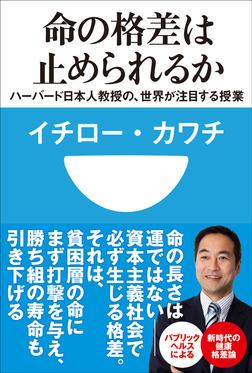 命の格差は止められるか ハーバード日本人教授の、世界が注目する授業(小学館101新書)-電子書籍
