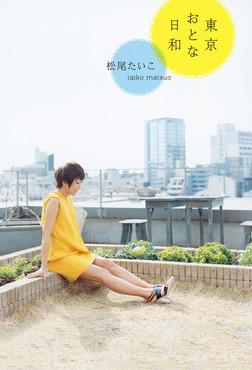 東京おとな日和-電子書籍