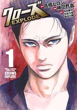 【期間限定 無料お試し版】クローズ EXPLODE 1-電子書籍