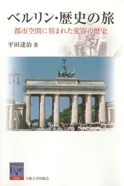 ベルリン・歴史の旅-電子書籍