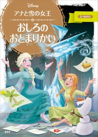 アナと雪の女王 おしろの おとまりかい