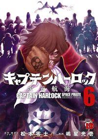 キャプテンハーロック~次元航海~ 6