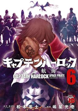 キャプテンハーロック~次元航海~ 6-電子書籍