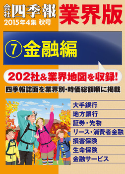 会社四季報 業界版【7】金融編 (15年秋号)-電子書籍