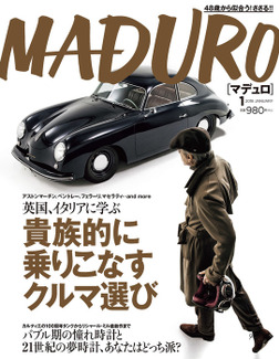 MADURO(マデュロ)2018年 1 月号-電子書籍