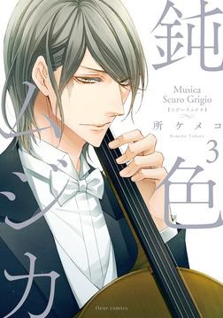 鈍色ムジカ 3【電子特典付き】-電子書籍
